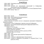 final_report_of_conference_Страница_03
