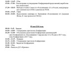 final_report_of_conference_Страница_04