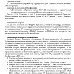 final_report_of_conference_Страница_05