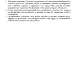 final_report_of_conference_Страница_10