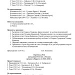 final_report_of_conference_Страница_11