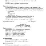 final_report_of_conference_Страница_12
