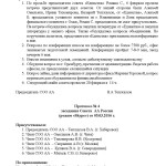 final_report_of_conference_Страница_13