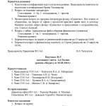 final_report_of_conference_Страница_14
