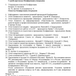 final_report_of_conference_Страница_24