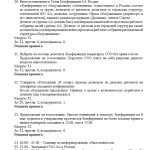 final_report_of_conference_Страница_25