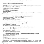 final_report_of_conference_Страница_26