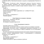 final_report_of_conference_Страница_28