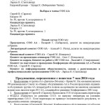 final_report_of_conference_Страница_29